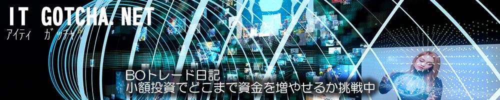 バイナリーオプションのトレード日記 | IT GOTCHA!! |アイティガッチャ!!